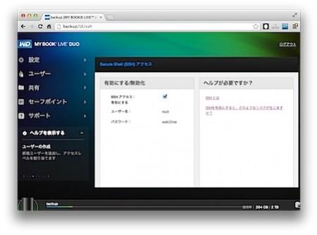 スクリーンショット 2013-01-26 19.19.58.png