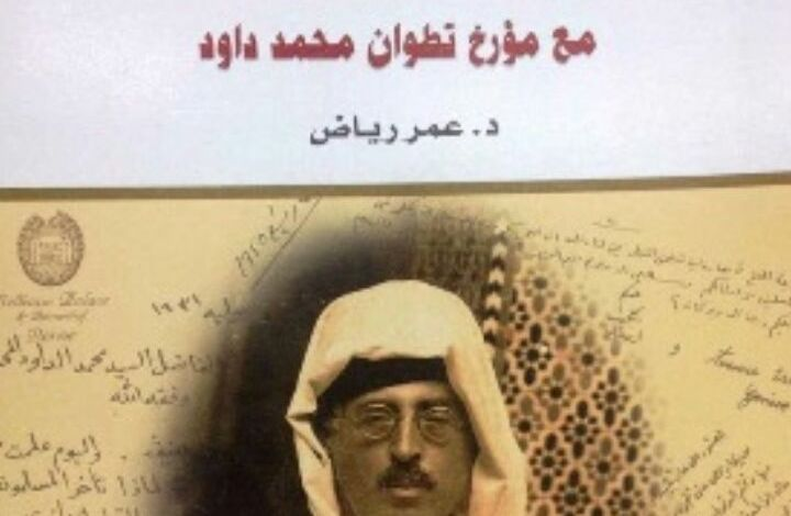 مراسلات الأمير شكيب أرسلان