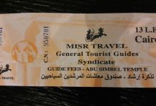 تذكرة الإرشاد السياحي