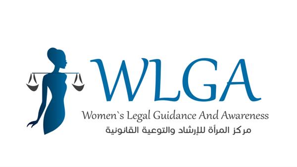 مركز المرأة للإرشاد والتوعية القانونية