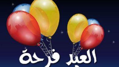 تعرف على أبرز طقوس وعادات عيد الأضحى في مصر