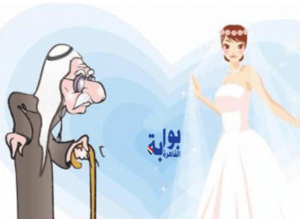 زواج الشابات بالكهول