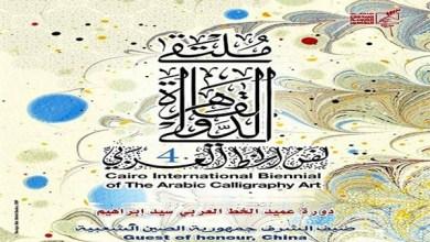 ملتقى القاهرة لفنون الخط العربي