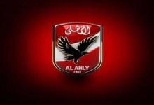 النادي الأهلي يعلن فتح باب الحجز لتذاكر مباراة الوصل الإماراتي