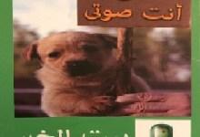 """بيت الخير يستعد لتدشين مبادرة لتوزيع """"كن أنت صوتي"""" بالمجان"""