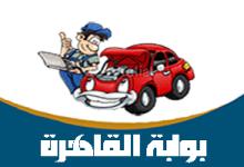 Photo of بوابة القاهرة تقدم.. نصائح لتخفيض نفقات صيانة السيارة