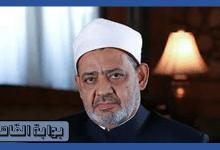 شيخ الأزهر يطالب بإعادة النظر في عقوبة طالبة المنصورة