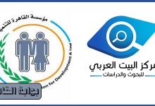 مركز البيت العربي ومؤسسة القاهرة للتنمية والقانون