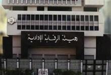 الرقابة الإدارية: ضبط مهندس ومدير تنفيذ بشركة النيل العامة لإنشاء الطرق