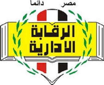 الرقابة الإدارية: القبض على مراجعان قانونيان بالشهر العقاري بالقاهرة