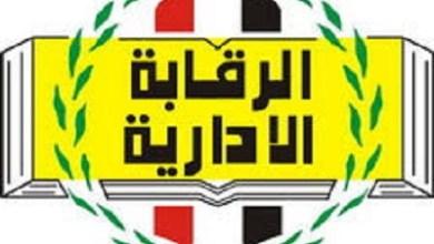 الرقابة الإدارية: ضبط مدير التنظيم بحي الدقي