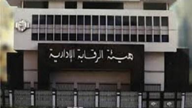 الرقابة الإدارية: القبض على مسئول بمكتب تأمينات مدينة نصر ثان