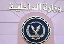 Photo of وزارة الداخلية تعلن قبول دفعة جديدة من معاوني الأمن