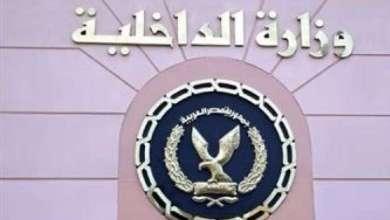 وزارة الداخلية تعلن قبول دفعة جديدة من معاوني الأمن