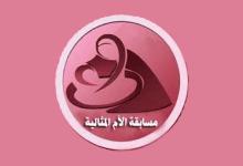 Photo of بالأسماء.. الأمهات المثالية لعام 2020