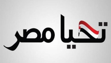 الجالية الأرمينية بالقاهرة تتبرع بمليون جنيه لصندوق تحيا مصر