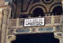 وزارة الأوقاف تصدر قرارا بمنع إقامة موائد رمضان