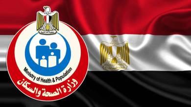 """وزارة الصحة: 110 حالة إصابة جديدة بـ""""كورونا"""".. و9 وفيات"""