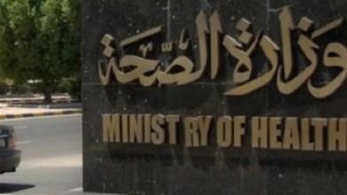 وزارة الصحة: تسجيل 69 حالة إصابة جديدة بكورونا.. و6 حالات وفاة