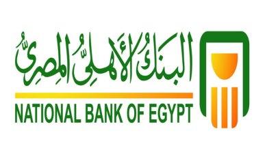 Photo of البنك الأهلي يعلن عن وظائف خالية.. تعرف على الشروط