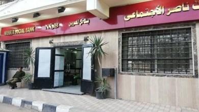 "Photo of بنك ناصر الاجتماعي يستجيب للبيان الصادر عن ""القاهرة للتنمية"""