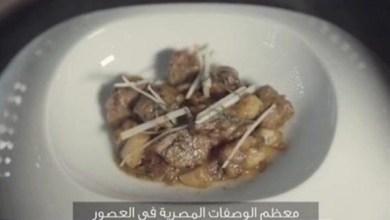 تاريخ الطبخ في مصر