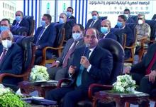 Photo of الرئيس السيسي يفتتح جامعات جديدة ومجمع الفنون والثقافة بجامعة حلوان