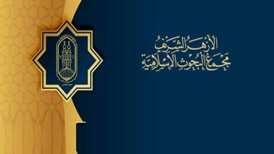 """Photo of """"البحوث الإسلامية"""": لا يجوز الاقتباس من حديث النبي ليصبح جزءًا من أغنية"""