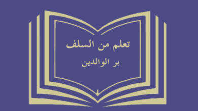 Photo of تعلم من السلف.. من فقه البر كيف تكون بارا عطوفا بأمك وأبيك