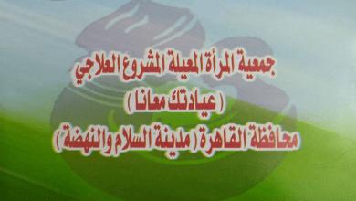 """Photo of جمعية المرأة المعيلة تطلق مبادرة """"عيادتك معانا"""" بالقاهرة"""