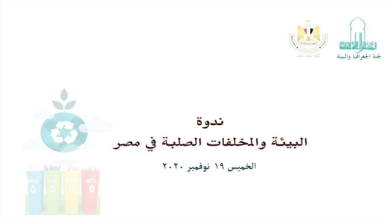 Photo of البيئة والمخلفات الصلبة في مصر.. ندوة في المجلس الأعلى للثقافة.. الخميس