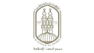 Photo of أمانك في التزامك.. حملة توعوية لمجمع البحوث الإسلامية