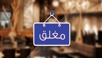Photo of مواعيد غلق المحلات التجارية والمولات والمطاعم والورش والكافيهات