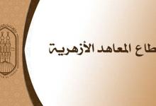 Photo of مد فترة تسجيل بيانات واستمارات الشهادات الأزهرية 15 يوما
