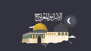 دار الإفتاء توضح حكم الاحتفال بذكرى الإسراء والمعراج