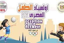 فتح باب الإشتراك في النسخة الثالثة من أولمبياد الطفل المصري بكفر الشيخ