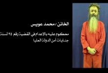 الاختيار 2.. الأمن الوطني يلقي القبض على الضابط الخائن محمد عويس