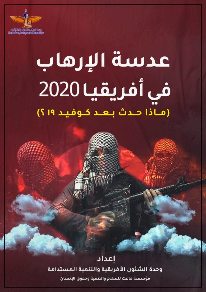 كوفيد 19 والإرهاب