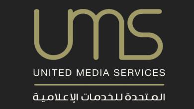 الشركة المتحدة للخدمات الإعلامية تعقد مؤتمرًا صحفيًا السبت