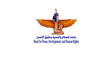 النيل من أجل السلام.. ماعت تجمع توقيعات حول وثيقة تطالب بعدم الإضرار بشعوب النيل