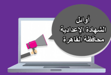 ننشر أوائل الشهادة الإعدادية بمحافظة القاهرة