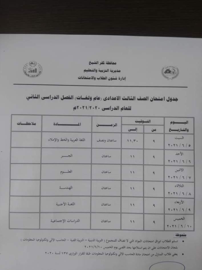 امتحانات الشهادة الإعدادية في كفر الشيخ