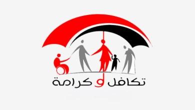 تضامن كفر الشيخ: بحث ميداني جديد لمستحقي تكافل وكرامة