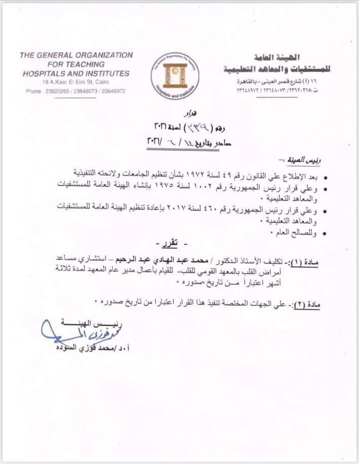 تكليف الدكتور محمد عبد الهادي عميدا لمعهد القلب لمدة ثلاثة أشهر