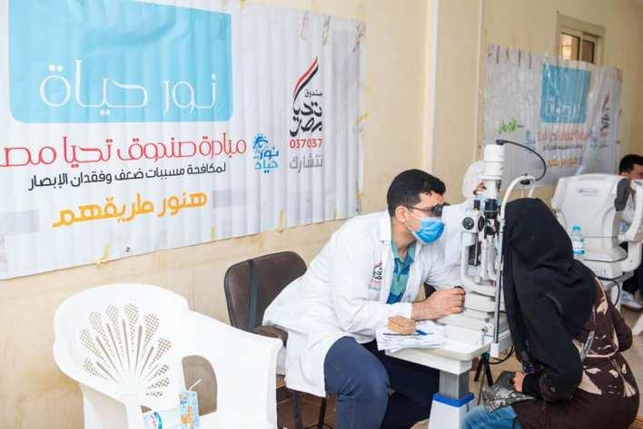 صندوق تحيا مصر ينظم قوافل مبادرة نور حياة في 7 محافظات