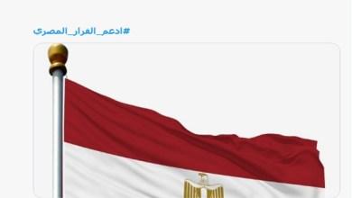 ادعم القرار المصري.. هاشتاج يتصدر تويتر
