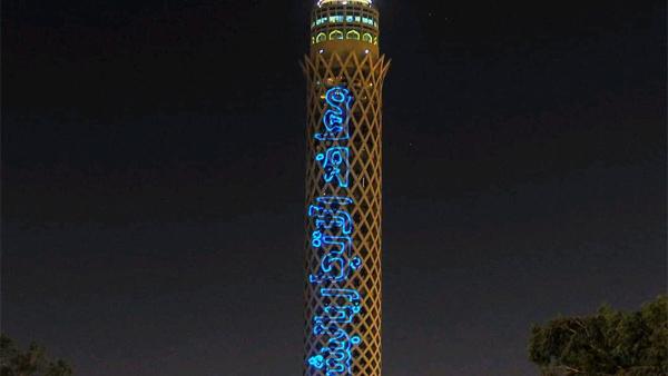 مصر تضئ برج القاهرة احتفالا باليوم العالمي لمكافحة الاتجار بالبشر