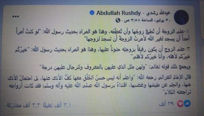 منشور عبد الله رشدي حول تعظيم الزوجة للزوج