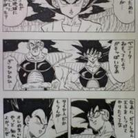 Dragon Ball Sai 3