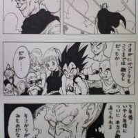 Dragon Ball Sai 1